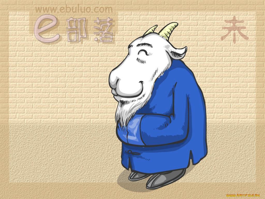 картинка гороскоп овца этой